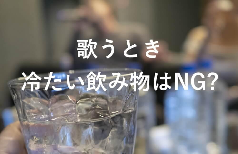 歌う時に冷たい飲み物はNG!?どうしても飲みたいときの対処法とおすすめ飲料