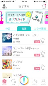 うたオン-カラオケ歌い放題!歌ってつながるカラオケSNSアプリ画面