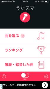 うたスマ-持ってる曲で採点カラオケ-アプリ画面