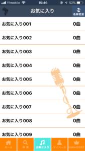 採点カラオケ@DAMお気に入り画面