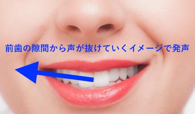 低音は前歯の隙間から声が抜けていくイメージ