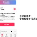 自分の曲を音楽配信する方法