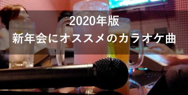 2020年新年にオススメのカラオケ曲