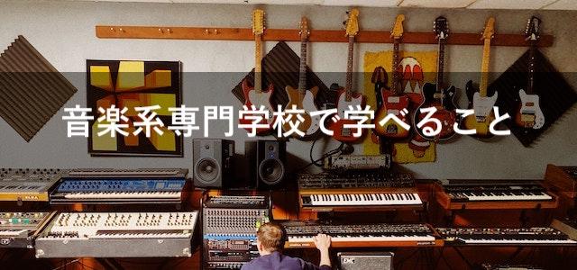 音楽系専門学校で学べること