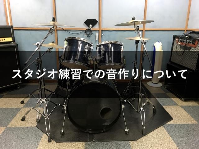 スタジオ練習での音作りについて